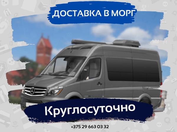 Перевозка в морг в Минске
