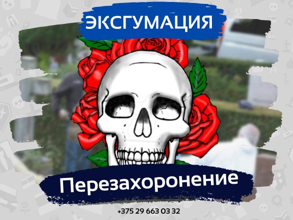Эксгумация в Минске