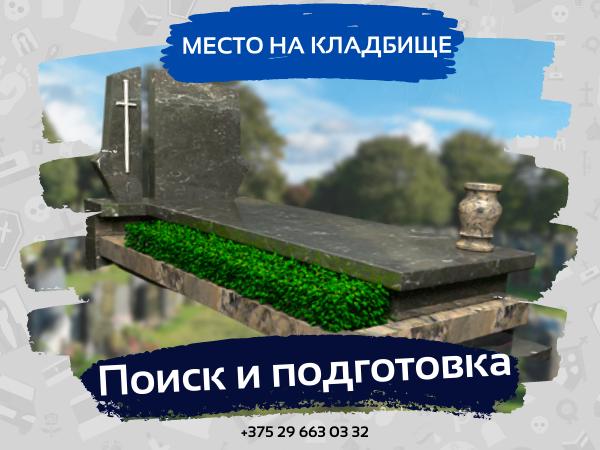 Место на кладбище в Минске