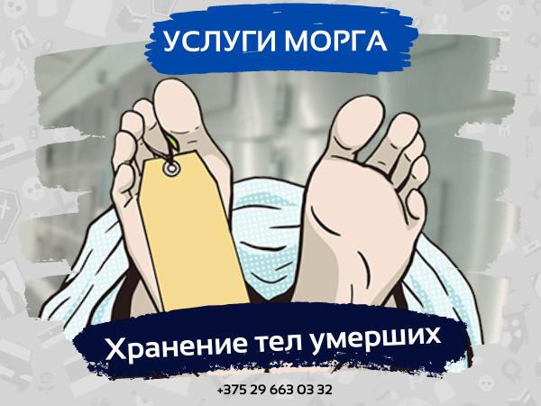 Хранение тел в Минске