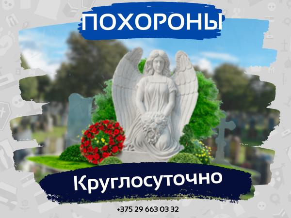 Организация похорон в Минске