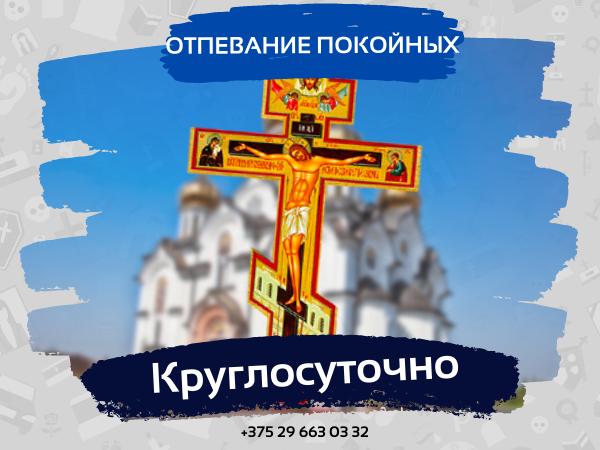 Отпевание усопшего в Минске