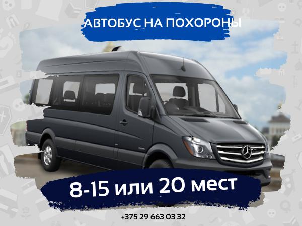 Автобус на похороны в Минске