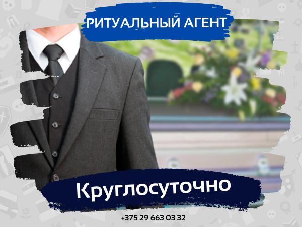 Ритуальный агент в Минске