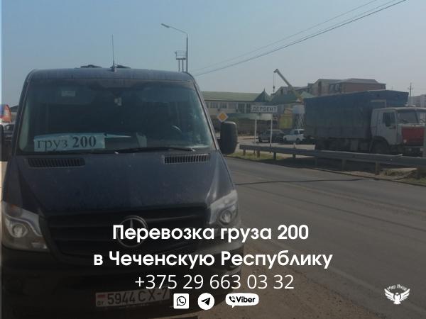 Груз 200 - Чеченская Республика