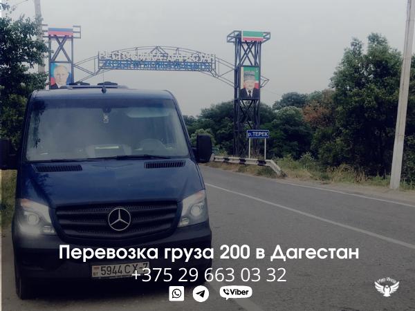 Груз 200 - Дагестан