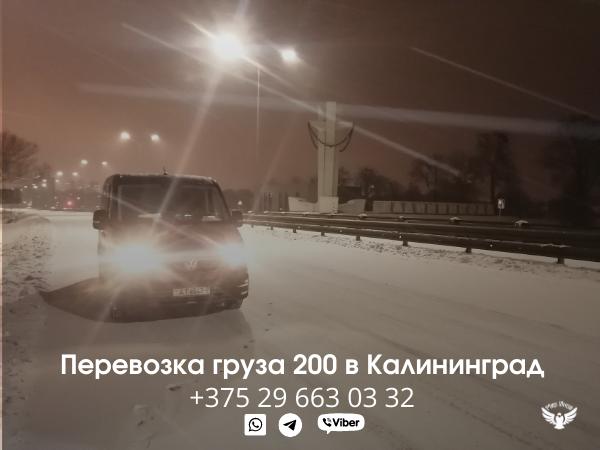 Груз 200 - Калининград