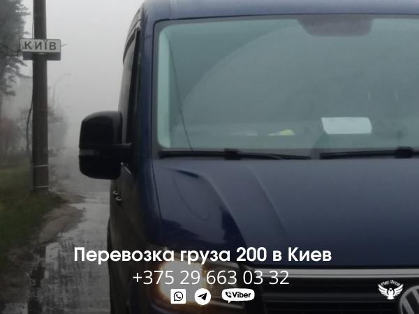 Груз 200 Украина - Киев