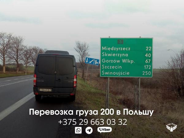 Груз 200 - Польша