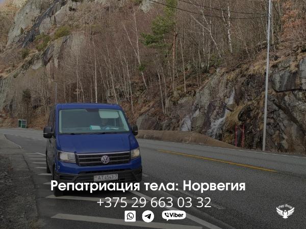 Репатриация тела: Беларусь - Норвегия