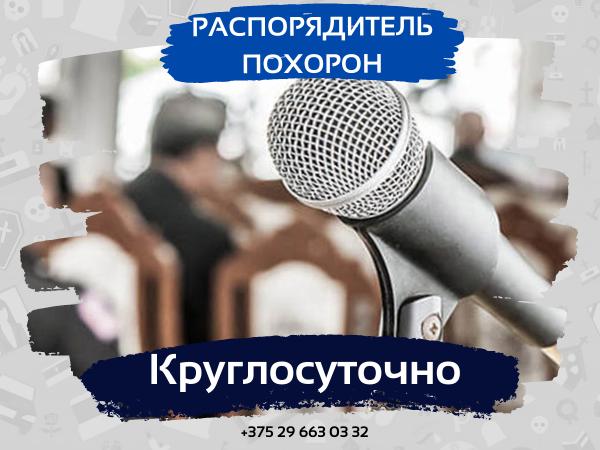 Услуги распорядителя похорон в Минске