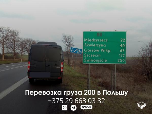 груз 200 Польша