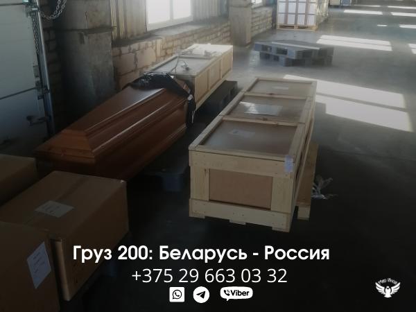 Груз 200 Беларусь - Россия