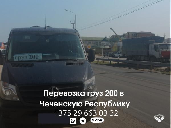 Груз 200 Росси - Чечня