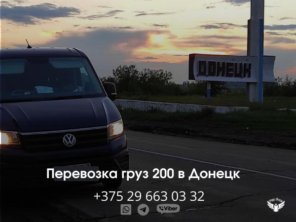 Груз 200 Донецк