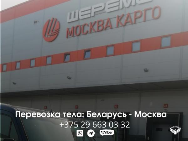 перевозка тела в Москву
