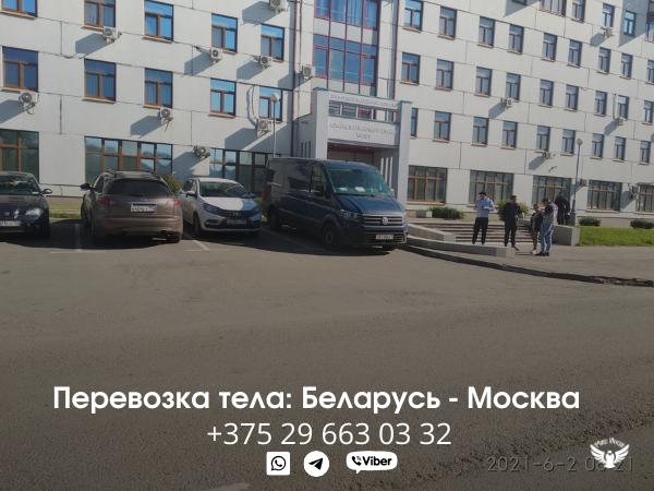 перевозка тела умершего в Москву