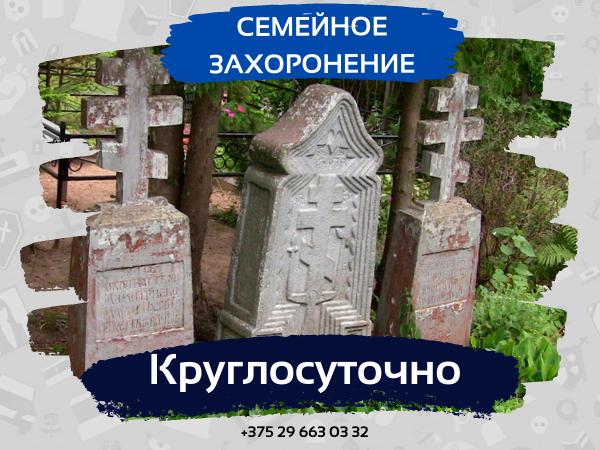 родовое захоронение Минск
