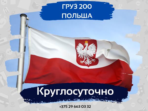 Репатриация тела в Польшу