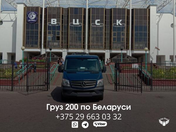 Перевозка груза 200 по Беларуси