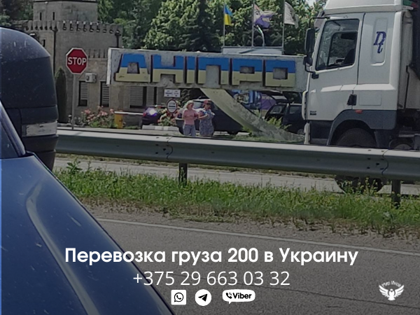 Перевозка умершего в Украину