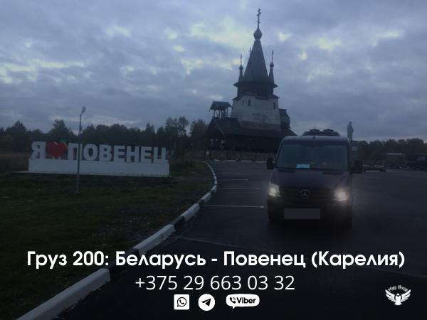 Перевезти груз 200 по России