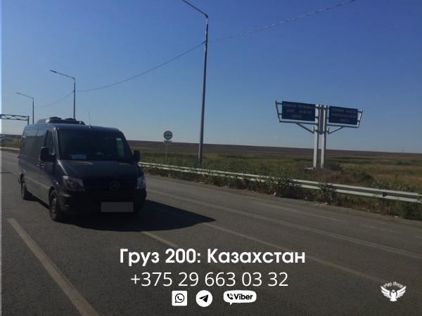 Груз 200 Казахстан