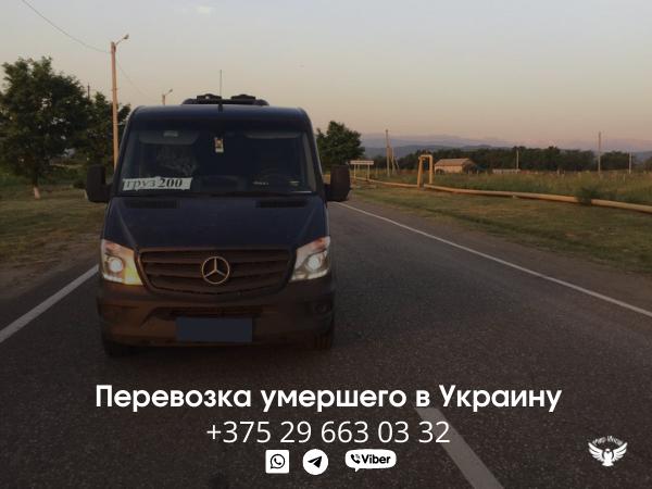 Груз 200 Украина
